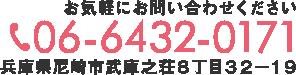 兵庫県尼崎市武庫之荘8丁目32-19 TEL:06-6432-0171