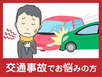交通事故でお悩みの方