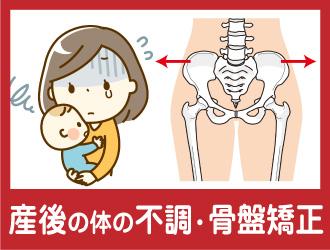 産後の体の不調・骨盤矯正